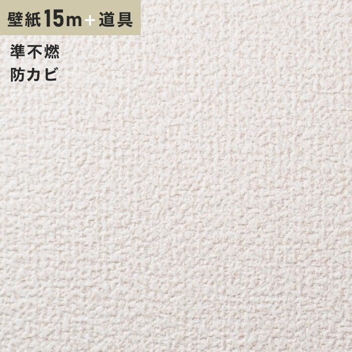 チャレンジセット15m (生のり付きスリット壁紙+道具) シンコール SLP-619