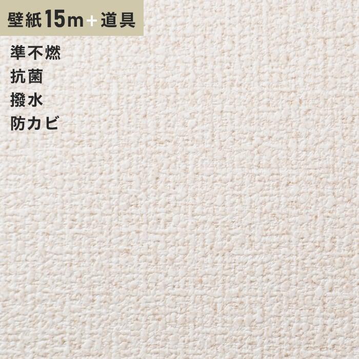 チャレンジセット15m (生のり付きスリット壁紙+道具) シンコール SLP-621
