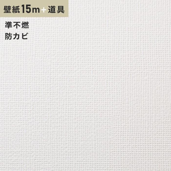 チャレンジセット15m (生のり付きスリット壁紙+道具) シンコール SLP-625
