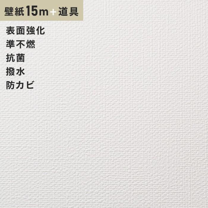 チャレンジセット15m (生のり付きスリット壁紙+道具) シンコール SLP-626