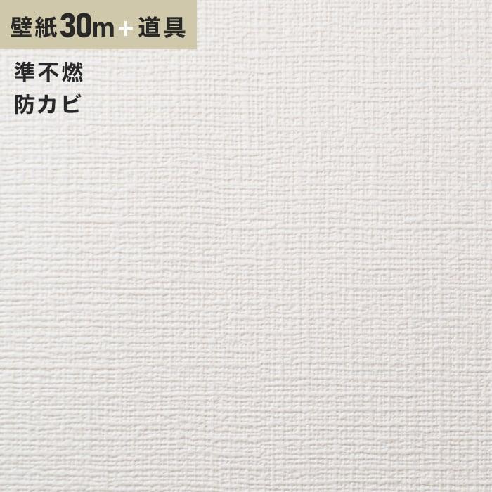 チャレンジセット15m (生のり付きスリット壁紙+道具) シンコール SLP-635