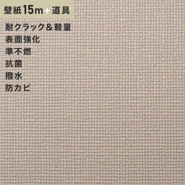 チャレンジセット15m (生のり付きスリット壁紙+道具) シンコール SLP-639