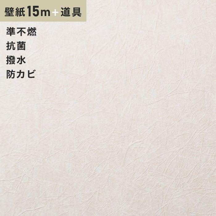 チャレンジセット15m (生のり付きスリット壁紙+道具) シンコール SLP-688