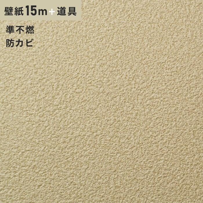 チャレンジセット15m (生のり付きスリット壁紙+道具) シンコール SLP-693