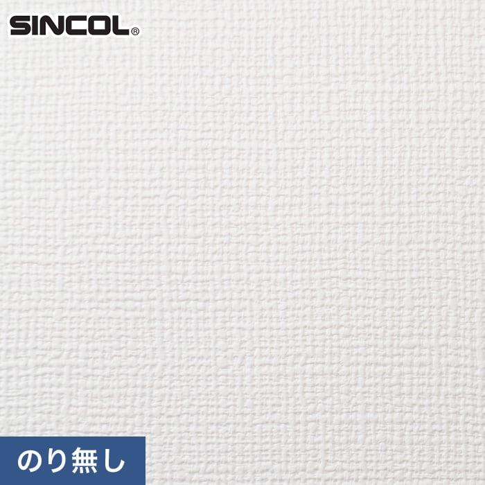 のり無し壁紙 耐クラック&軽量 シンコール SLP-602 (巾92.5cm)