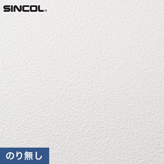 のり無し壁紙 シンコール SLP-663 (巾92cm)