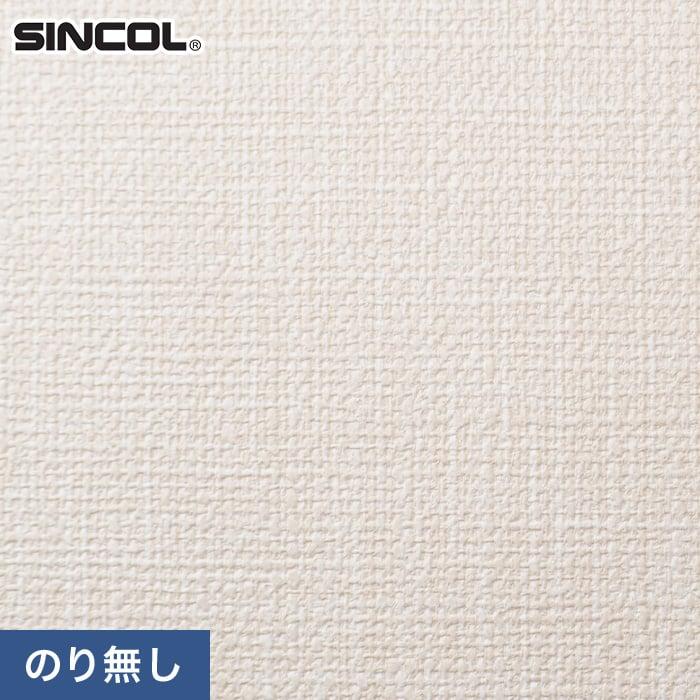 のり無し壁紙 耐クラック&軽量 シンコール SLP-691 (巾92.5cm)