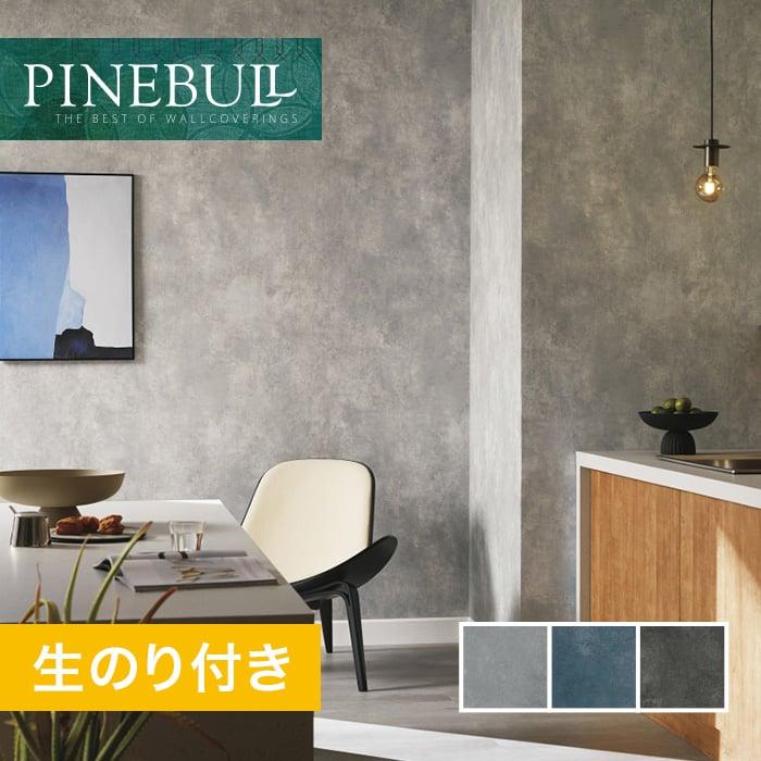【のり付き壁紙】トキワ パインブル [コンクリート]TWP1150~TWP1152 (巾93cm)