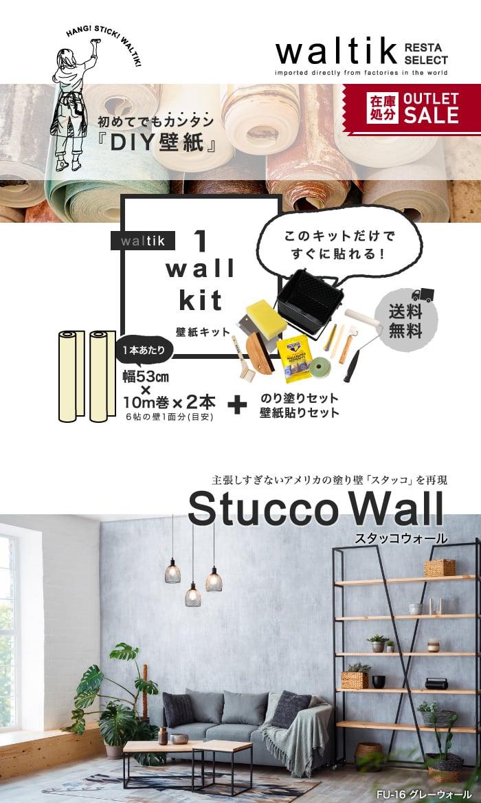 在庫処分アウトレット 壁紙2本 のり 道具セット Diy 壁紙 Waltik スタンダードタイプ 幅53cm 10m巻 Stucco Wall スタッコウォール Resta