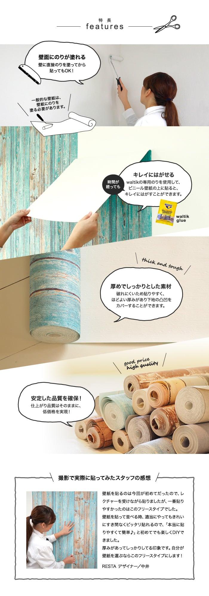在庫処分アウトレット 壁紙2本 のり 道具セット Diy 壁紙 Waltik フリースタイプ 幅52 5cm 10m巻 Resort Wood リゾートウッド Resta