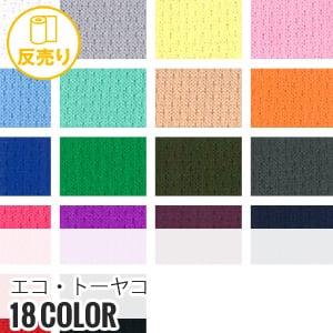【吸汗速乾・UV】エコ・トーヤコ  160cm巾 P100% (40m/反) ECO-1085