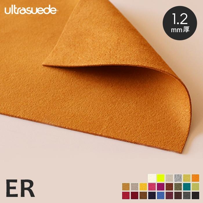 ウルトラスエード ultrasuede ER 3150 巾120cm 厚さ1.2mm 人工皮革 切売