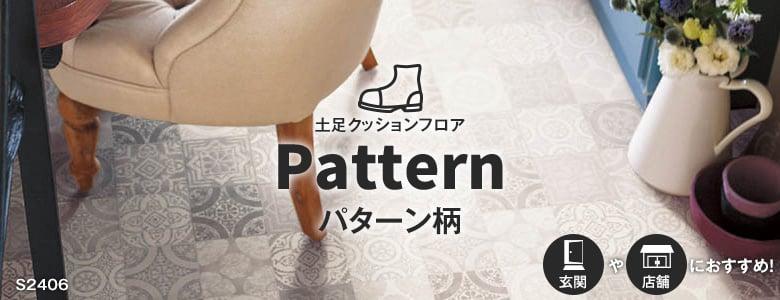 土足用>パターン柄の一覧
