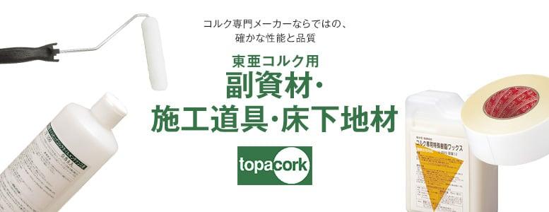 東亜コルク>副資材・施工道具・床下地材の一覧