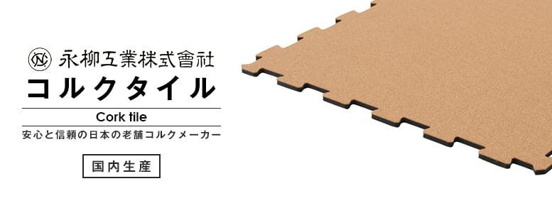 永柳工業>コルクタイルの一覧