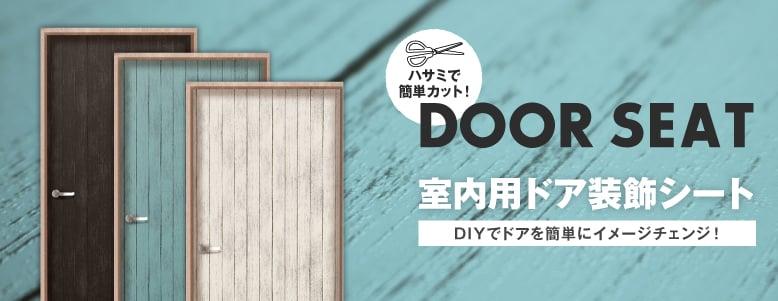 カッティング用シート>室内用ドア装飾シートの一覧