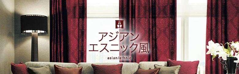 テイストで選ぶ>アジアン・エスニック風の一覧