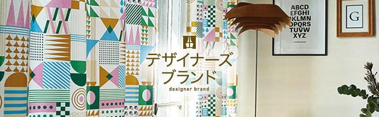 テイストで選ぶ>デザイナーズブランドの一覧