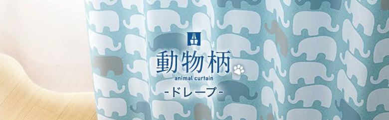 ドレープカーテン>動物の一覧