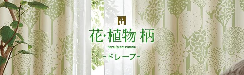 ドレープカーテン>花・植物の一覧