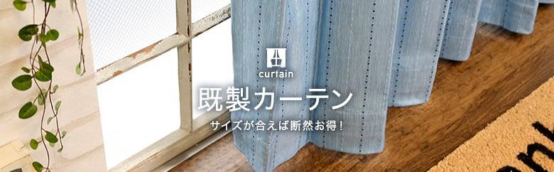 カーテン>既製カーテンの一覧