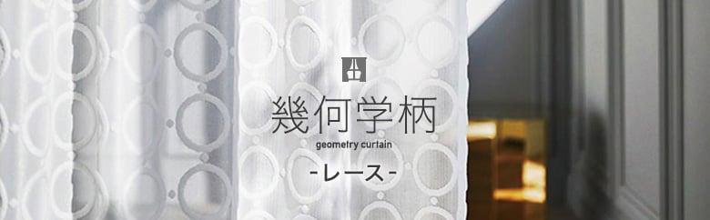 レースカーテン>幾何学の一覧