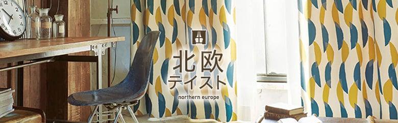 テイストで選ぶ>北欧の一覧