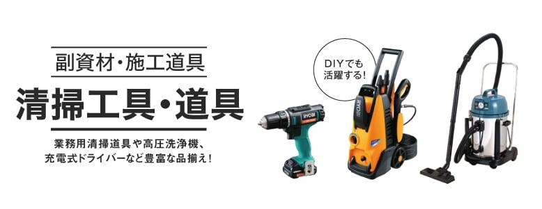種類で選ぶ>清掃工具・道具の一覧