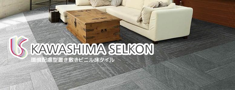 メーカーで選ぶ>川島織物セルコンの一覧