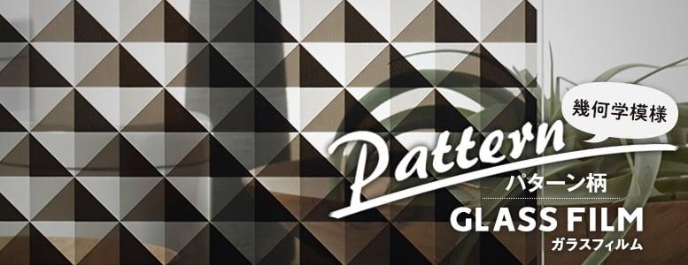 パターン柄>幾何学模様の一覧
