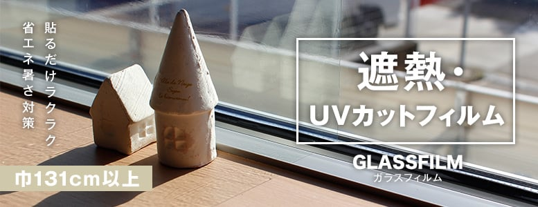 遮熱・UVカット>巾131cm以上の一覧