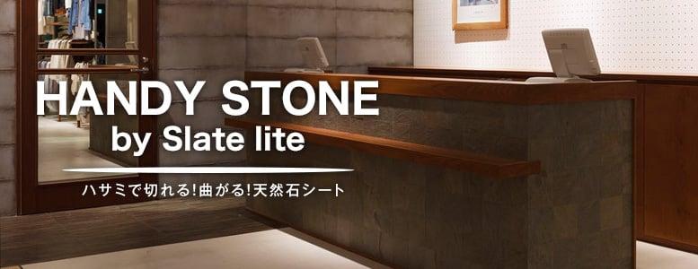 壁面装飾>天然石シートの一覧