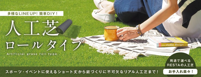 人工芝>人工芝 ロールタイプの一覧