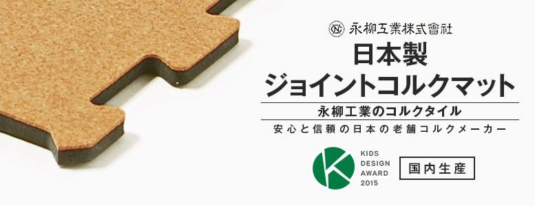 セット販売>日本製ジョイントコルクマットの一覧