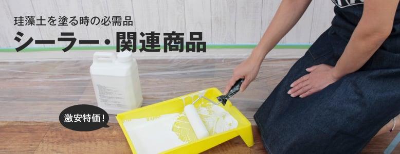 珪藻土・その他塗り壁材>シーラー・関連商品の一覧