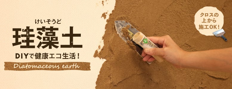 珪藻土・その他塗り壁材の一覧