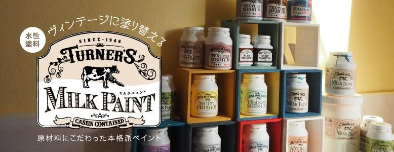 ペンキ・塗料>ミルクペイントの一覧