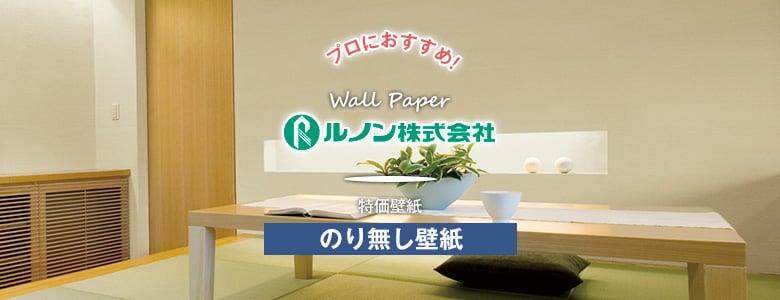 量産壁紙>特価壁紙 ルノンの一覧