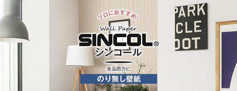 量産壁紙>特価壁紙 シンコールの一覧