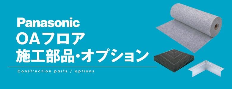 PanasonicOAフロア>施工部品・オプションの一覧