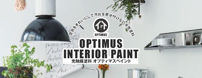ペンキ・塗料>オプティマスインテリアペイントの一覧