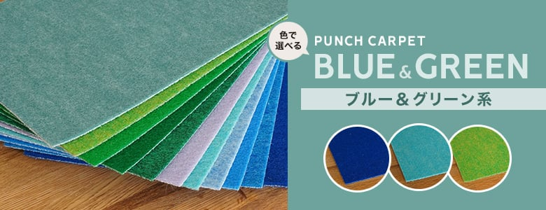色で選ぶ>ブルー・グリーン系の一覧