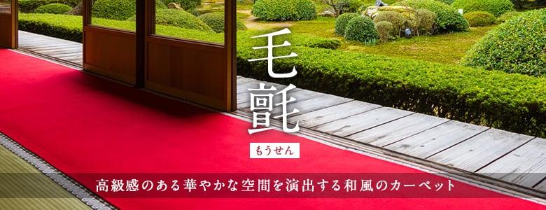 和風パンチカーペット>毛氈(もうせん)の一覧