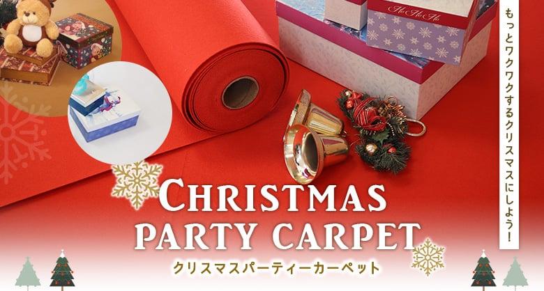 定番パンチカーペット>クリスマスパンチカーペットの一覧