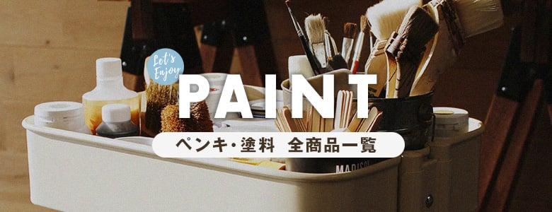 ペンキ・塗料の一覧