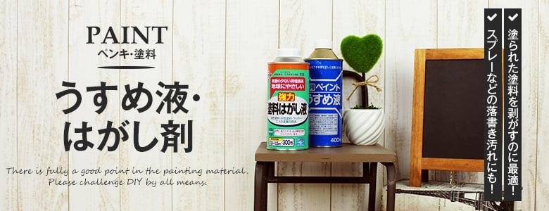 ペンキ・塗料>うすめ液・はがし剤の一覧