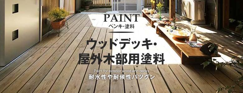 木部塗料>ウッドデッキ・屋外用の一覧