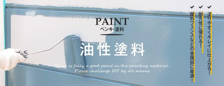 ペンキ・塗料>油性塗料の一覧