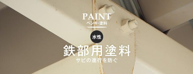 水性塗料>鉄部用の一覧