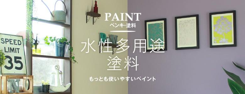 水性塗料>多用途の一覧